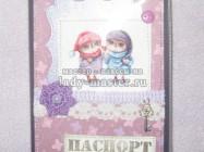 Обложка для паспорта скрапбукинг, мастер класс с пошаговым описанием всего процесса