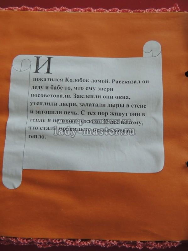 Шестая страница книги