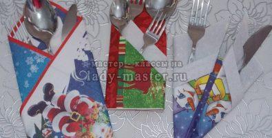 Сервировка стола. Конверт для столовых приборов из бумажной салфетки
