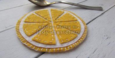 Подставки «Дольки лимона» из фетра