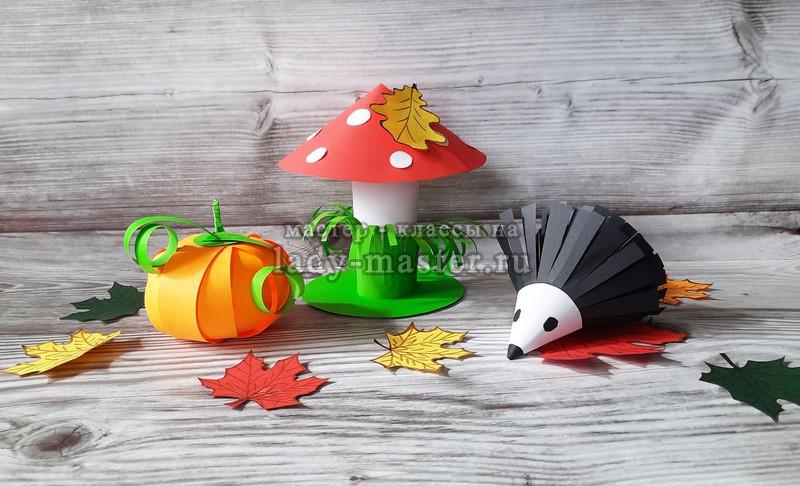 Осенние поделки из цветной бумаги своими руками