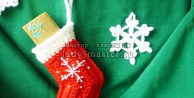 Вяжем новогодние носочки для подарков своими руками
