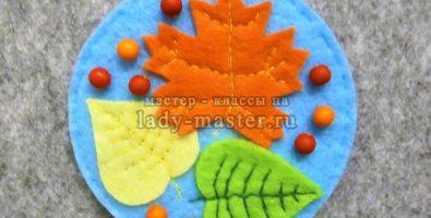 Брошь из фетра «Осенние листья» своими руками
