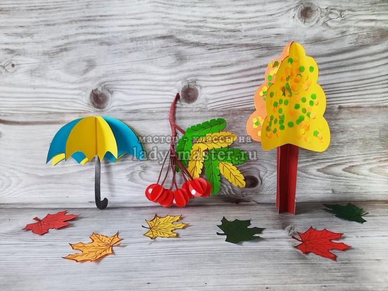 Осенние поделки в детский сад или школу из бумаги — часть2