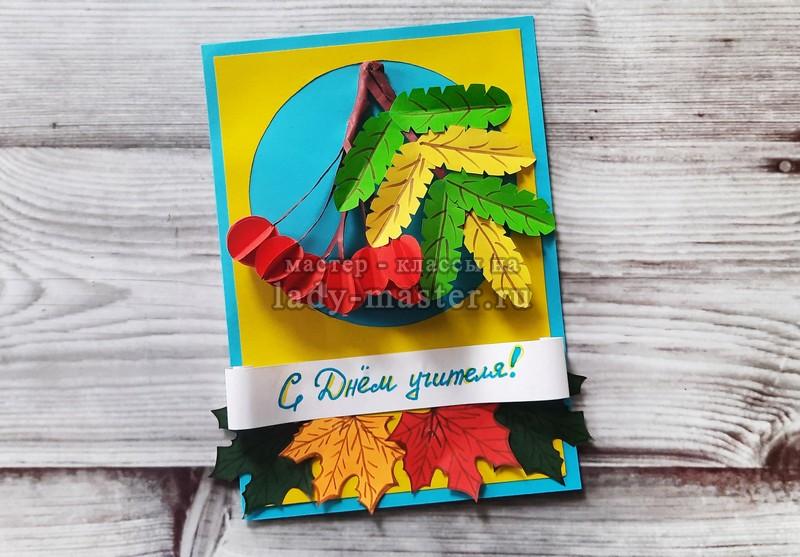 Открытка «С днем учителя» из цветной бумаги