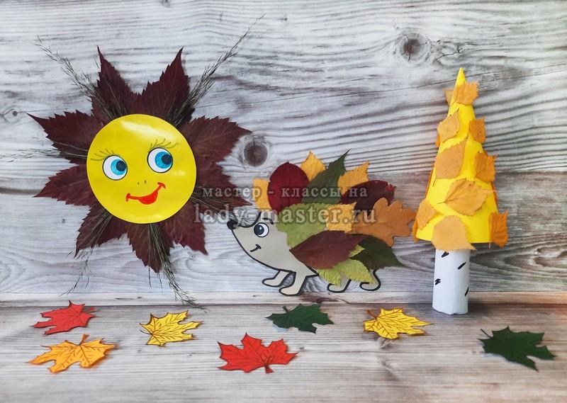 Осенние поделки из природного материала и цветной бумаги