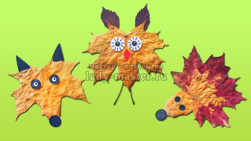 Простые детские поделки из кленовых листьев