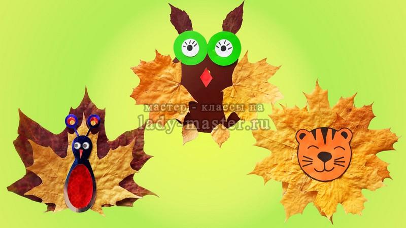 Три простые поделки из осенних листьев